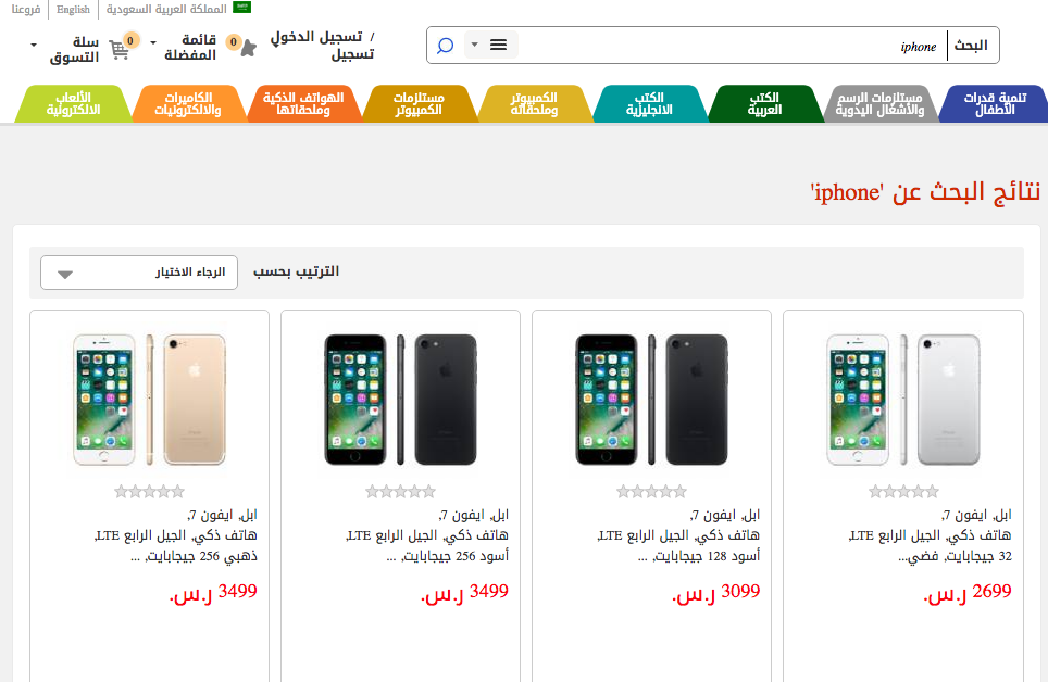 Searching for the english keyword 'iphone'