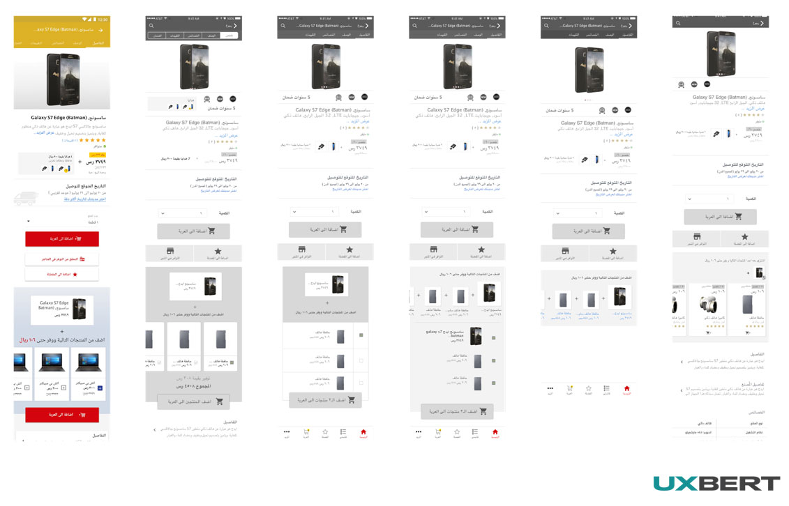 Variations of the product details page as we go through different iterations of testing. Only once the final design has been signed off are visuals applied.